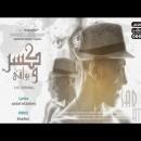 New Egyptian Songs In June 2021