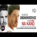 New Greek Songs In November 2020