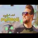 New Jordanian Songs In June 2021