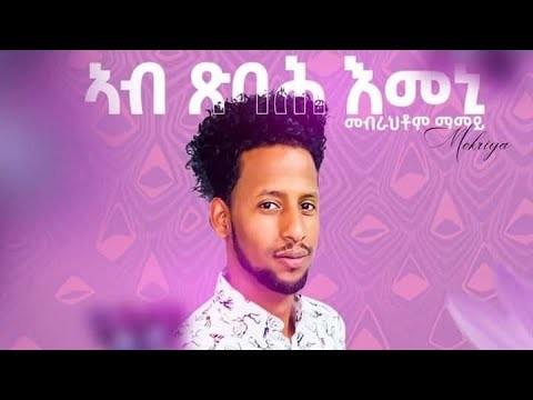 Latest Eritrean Songs (October 2020)