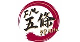 Listen online FM Gojo