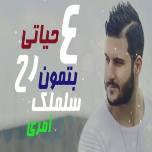 3Ammar Basha
