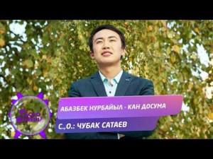 Abazbek Nurbaiyl