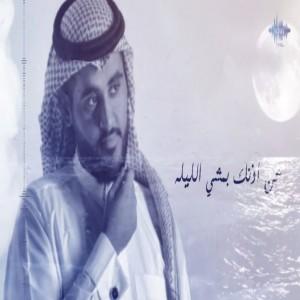 Abbas Bin Saleh