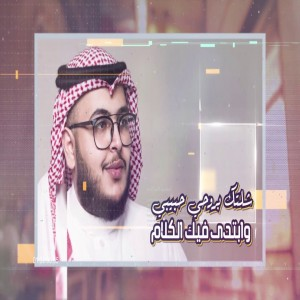 Abd Alrhman Altmeme