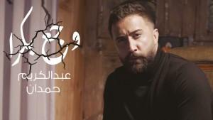 Abdel Karim Hamdan