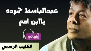Abdelbaset Hamouda