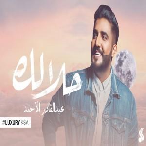 Abdelqader Alahmed