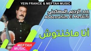 Abderrahim El Meskini