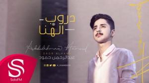 Abdul Rahman Hammoud's Avatar