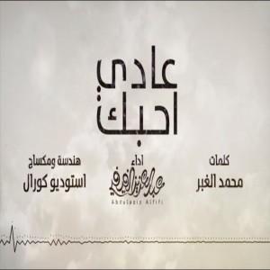 Abdulaziz Alfifi
