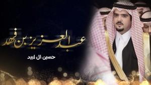 Abdulaziz Bin Fahd