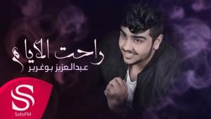 Abdulaziz Bougherr