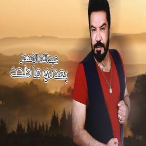 Abdullah Al Asmar's Avatar