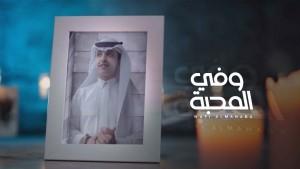 Abdullah Al Hamed