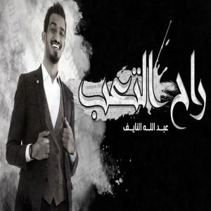Abdullah Al Naif