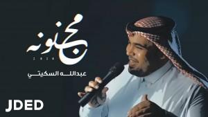 Abdullah Al-Skiti
