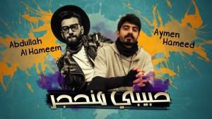 Abdullah & Aymen