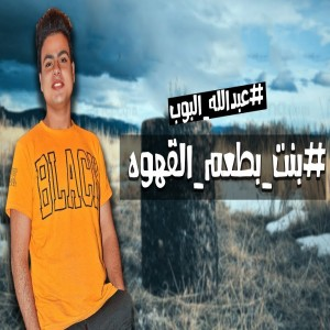 Abdullah Elpop's Avatar