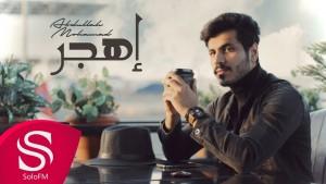 Abdullah Mohammed