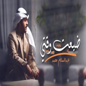 Abdulsalam Mohammed