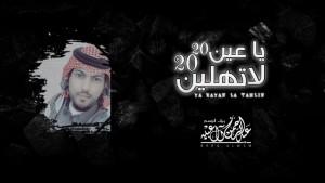Abdurhman Al Obayah