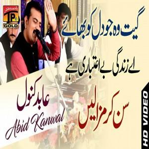 Abid Kanwal