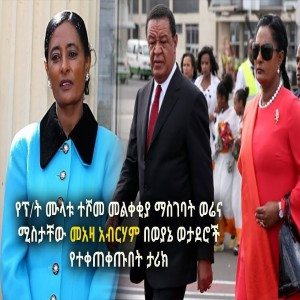 Abraham Teshome