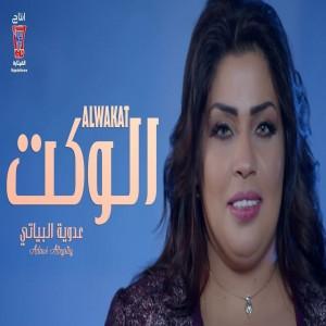 Adawi Albyatiy