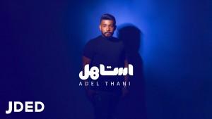 Adel Thani