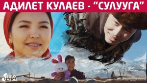 Adilet Kulaev