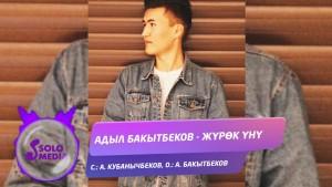 Adyl Bakytbekov