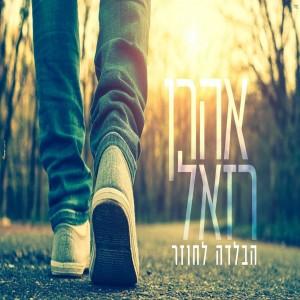 Aharon Razel