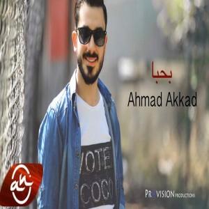 Ahmad Akkad