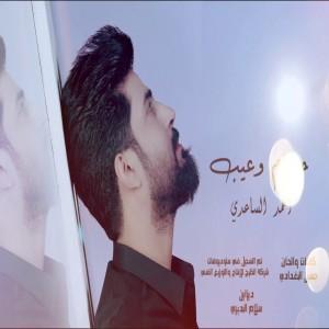 Ahmad Alsaedy