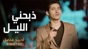 Ahmad Fadel