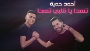 Ahmad Hamieh's Photo