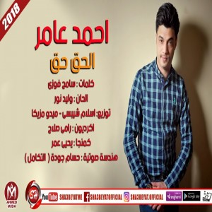 Ahmed 3Mer