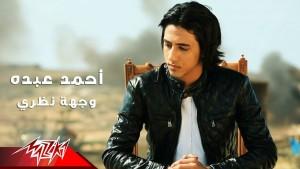 Ahmed Abdo