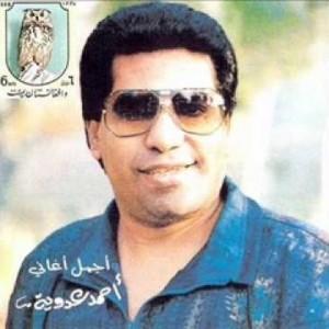 Ahmed Adaweia