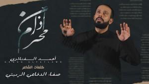 Ahmed Al-Fatlawi