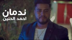 Ahmed Al Haneen
