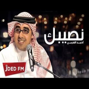 Ahmed Al Hermi