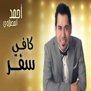 Ahmed Al Maslawi