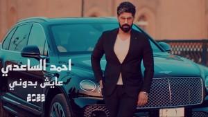 Ahmed Al Saadi's Avatar