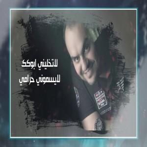 Ahmed Alazawi