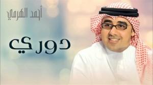 Ahmed Alharmi