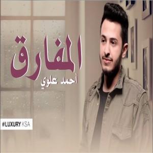 Ahmed Alwy