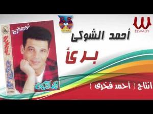 Ahmed El Shoky