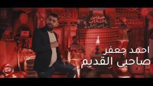 Ahmed Gafar